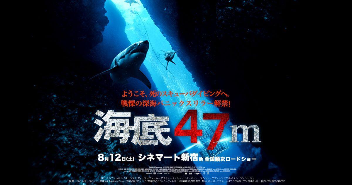 海底47m【ネタバレあり】こんなラスト絶望的でしょー!!